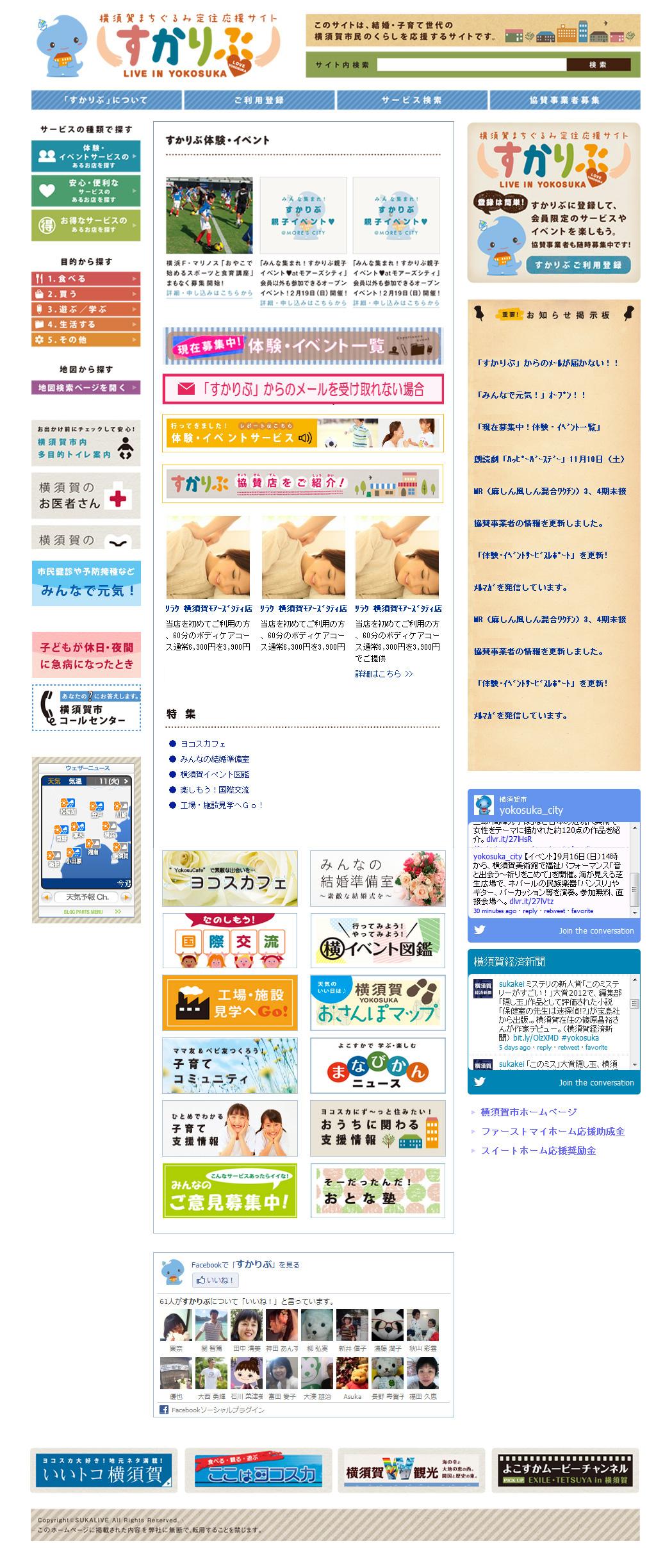 ホームページ画面01_横須賀市 すかりぶ