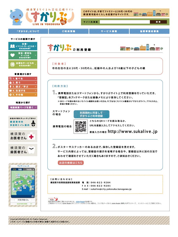 ホームページ画面02_横須賀市 すかりぶ