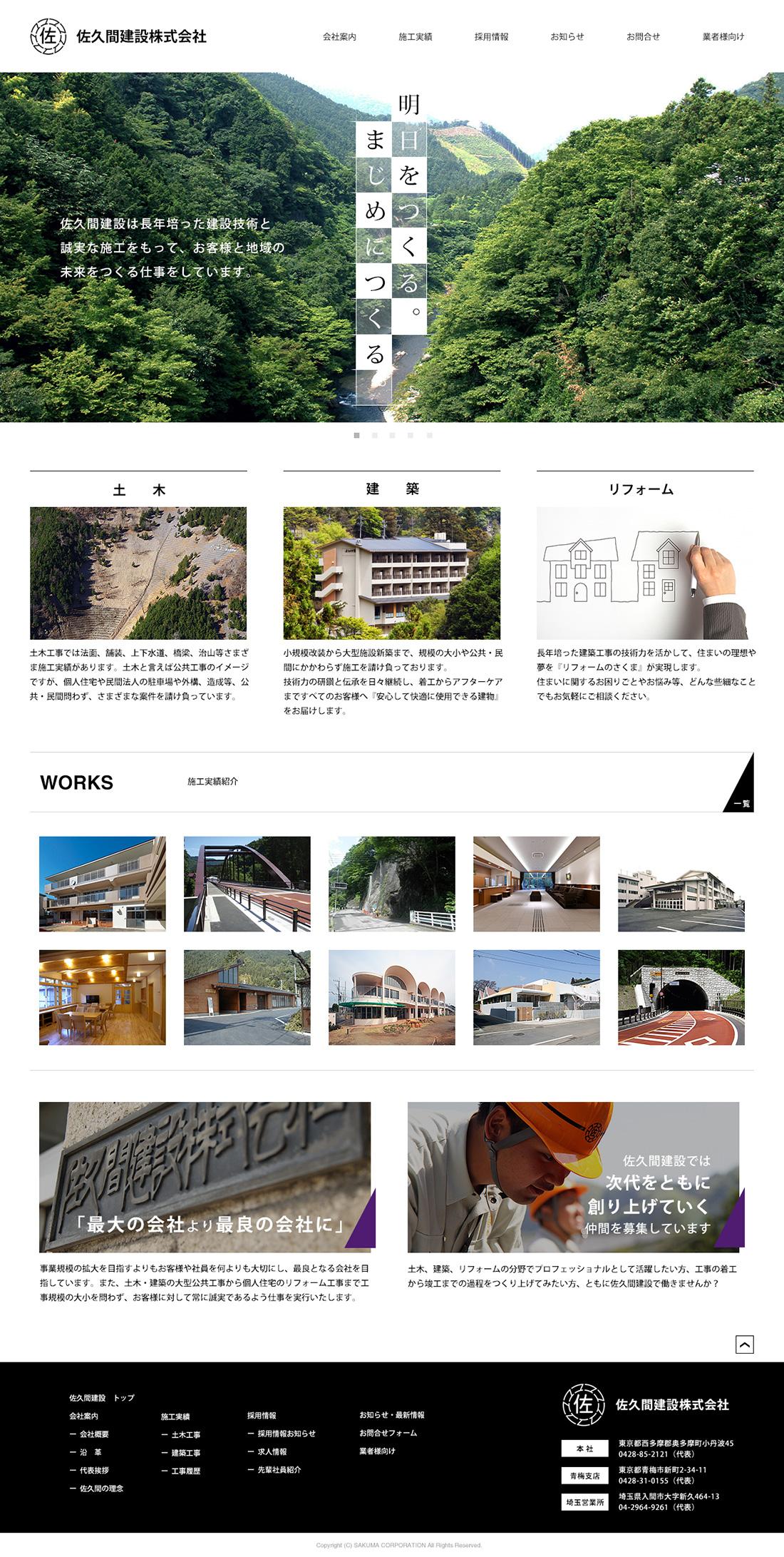 ホームページイメージ01