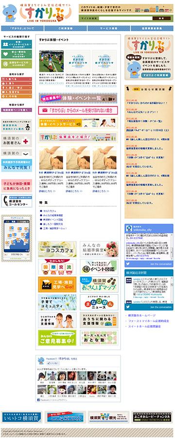 横須賀市の店舗やタウン情報・イベントなどの情報配信を行うメディア