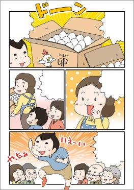 漫画サンプル10
