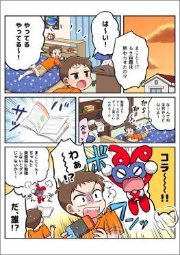 漫画サンプル15