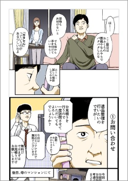 漫画サンプル02