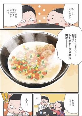 漫画サンプル06