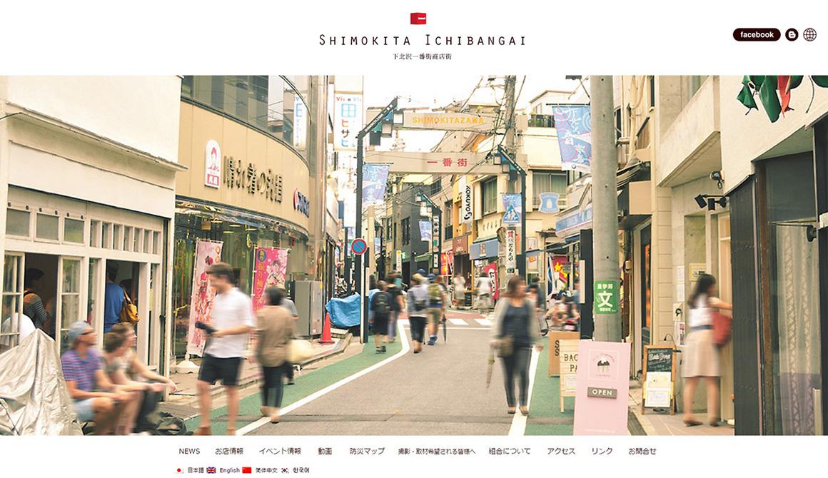 下北沢一番街商店街 ロゴデザイン01