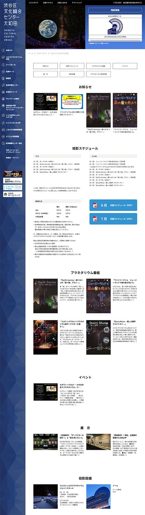 ホームページイメージ02