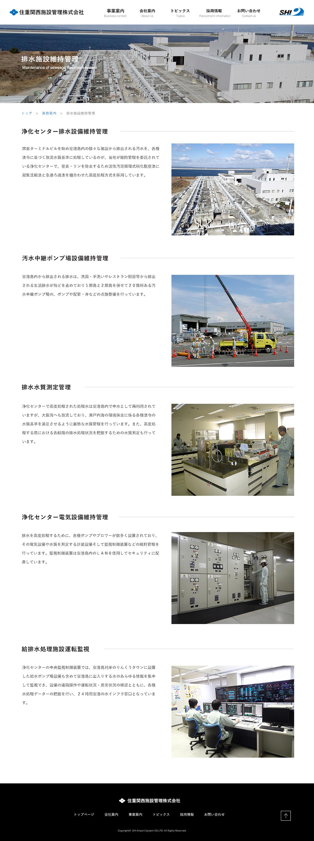 制作事例紹介03