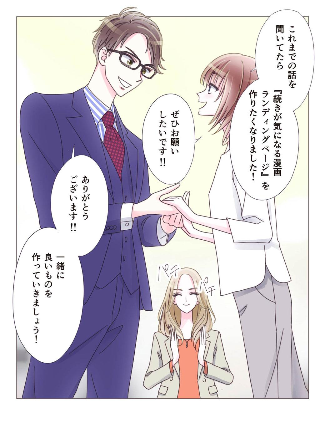 漫画LP07