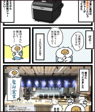 象印マホービン株式会社様漫画例