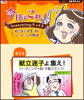 エスビー食品株式会社様漫画例