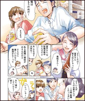 パーソルキャリア株式会社様漫画例