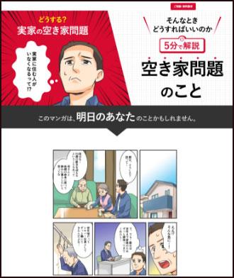 大東建託株式会社様漫画例
