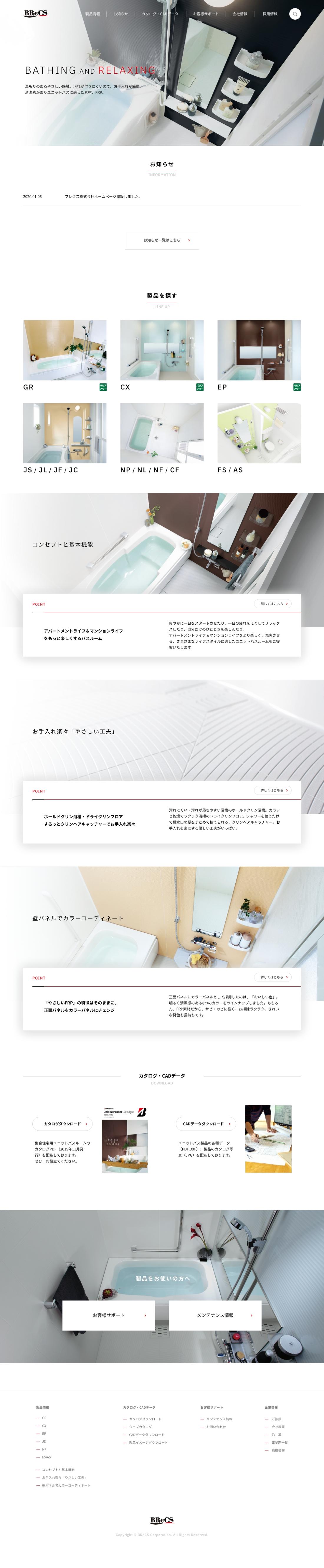 制作事例紹介01