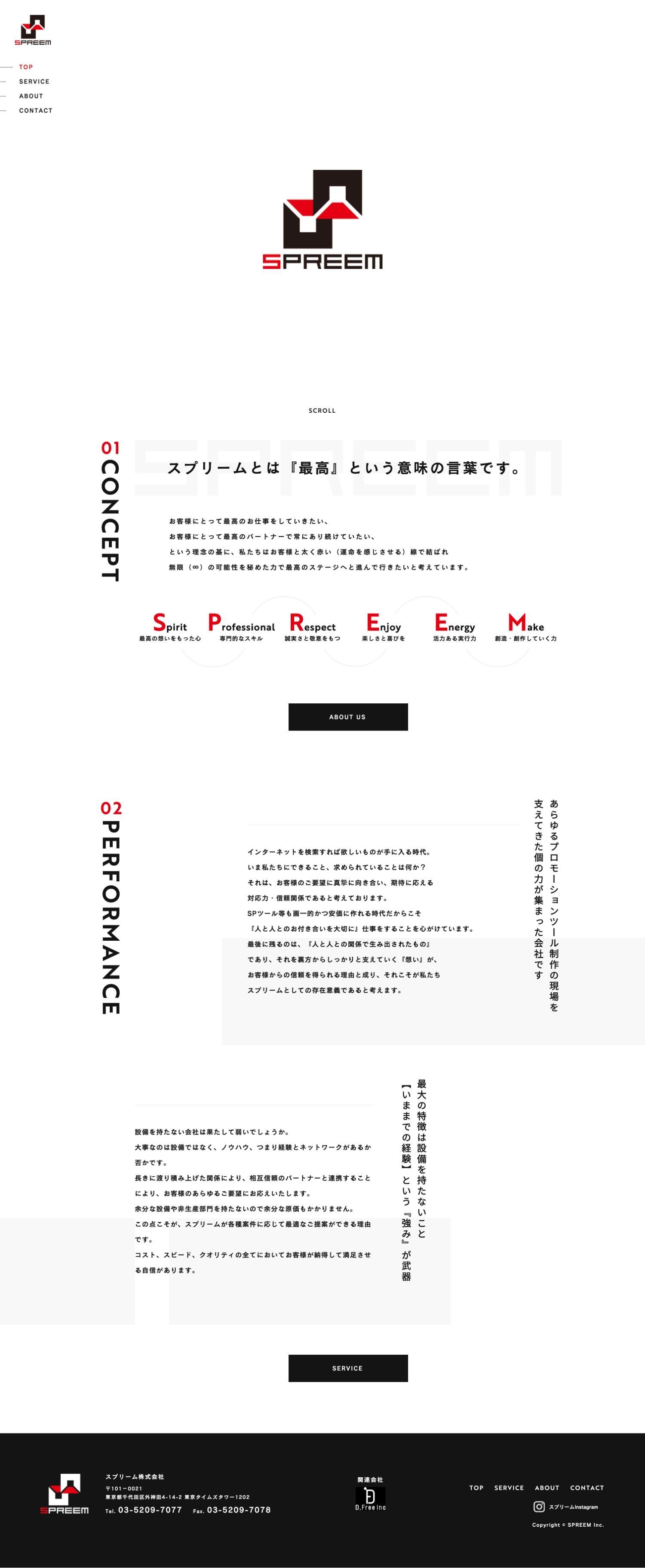 制作事例イメージ1